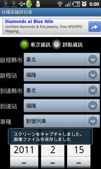 Sc20110215000014