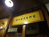 Dsc01044