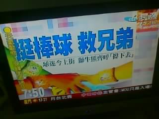 台北のニュースでは